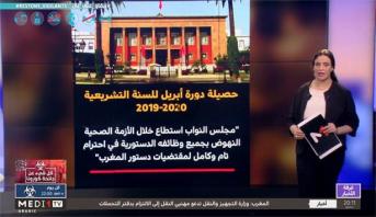 شاشة تفاعلية .. حصيلة دورة أبريل للسنة التشريعية 2019-2020