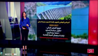 ما يجب معرفته عن البرنامج الوطني للتزويد بالماء الشروب ومياه السقي بالمغرب