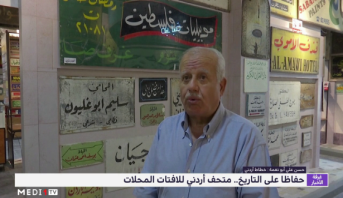 حفاظا على التاريخ .. متحف أردني للافتات المحلات