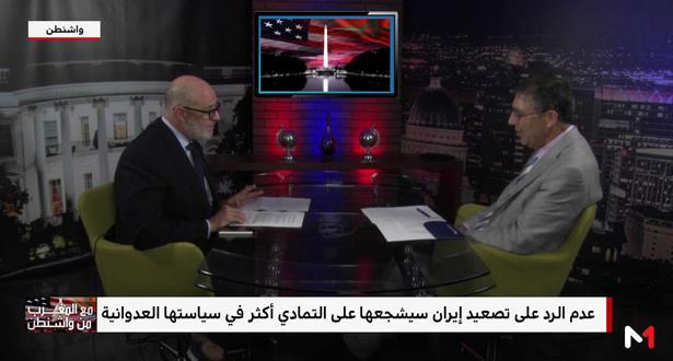 مع المغرب من واشنطن .. أي طريقة للتعامل مع سياسة إيران العدوانية ؟