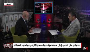 مع المغرب من واشنطن > مع المغرب من واشنطن .. أي طريقة للتعامل مع سياسة إيران العدوانية ؟