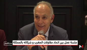 تفاصيل جلسة العمل بين الاتحاد العام لمقاولات المغرب وشركائه بالمملكة