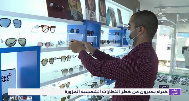 روبورتاج .. خبراء يحذرون من خطر النظارات الشمسية المزورة