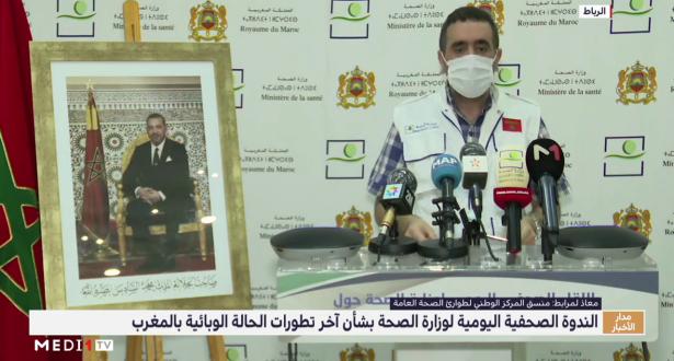 الندوة الصحفية لوزارة الصحة.. حصيلة الأحد 09 غشت