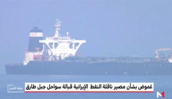غموض بشأن مصير ناقلة النفط  الإيرانية قبالة سواحل جبل طارق