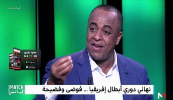 أهم اللحظات > هل اطلع الوداد على تقرير الحكم ومندوب المباراة؟ .. الناصري يجيب