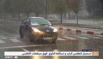 المغرب .. استمرار الطقس البارد و تساقط الثلوج  فوق مرتفعات الأطلس
