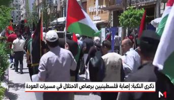آلاف الفلسطينيين يحيون الذكرى الحادية والسبعين للنكبة
