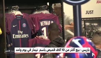 توافد كبير على شراء قميص نيمار في متاجر باريس سان جيرمان