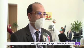 رئاسة النيابة العامة تنخرط في حملة التبرع بالدم