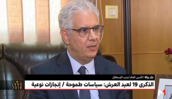 نزار بركة: الملك محمد السادس أدخل المغرب في نادي  الدول الديمقراطية