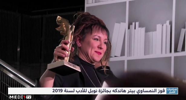 منح جائزة نوبل للأدب لسنة 2018 إلى البولندية أولغا توكارتشوك