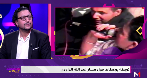 """""""نويطة"""" .. مسار الفنان عبد الله الداودي #بيناتنا"""