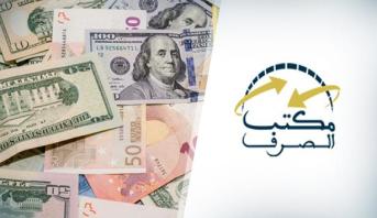 مكتب الصرف يعلن عن تسهيلات جديدة لفائدة الأشخاص الذاتيين المقيمين