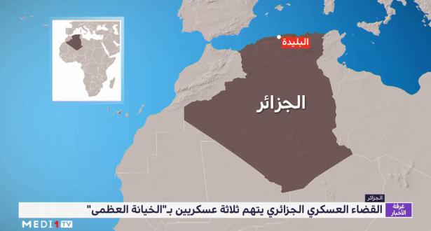 """القضاء العسكري الجزائري يتهم ثلاثة عسكريين بـ""""الخيانة العظمى"""""""
