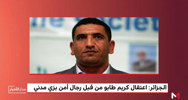 إعادة توقيف المعارض الجزائري كريم طابو بعد 24 ساعة على إطلاق سراحه