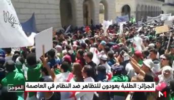 الجزائر .. تجدد مظاهرات الطلبة ضد النظام