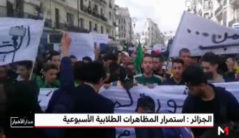 الجزائر .. استمرار المظاهرات الطلابية الأسبوعية