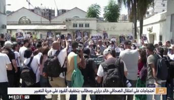 الجزائر .. احتجاجات على اعتقال الصحافي خالد درارني ومطالب بتخفيف القيود على حرية التعبير