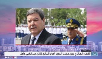 القضاء الجزائري يدين مجددا المدير العام السابق للأمن عبد الغني هامل