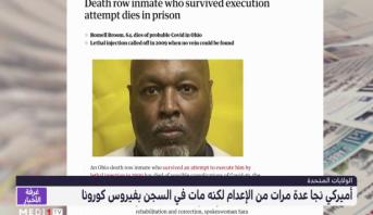 أمريكي نجا عدة مرات من الإعدام لكنه مات في السجن بفيروس كورونا
