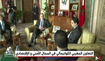 التعاون المغربي - الغواتيمالي في المجال الأمني و الإقتصادي
