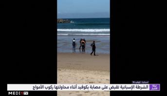 الشرطة الإسبانية تقبض على مصابة بكوفيد أثناء محاولتها ركوب الأمواج