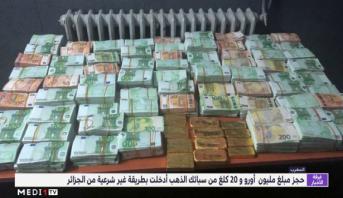 المغرب .. حجز مبلغ أزيد من مليوني أورو و20 كلغ من سبائك الذهب أدخلت بطريقة غير شرعية من الجزائر