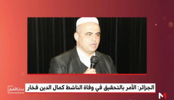 الجزائر .. الأمر بالتحقيق في وفاة الناشط كمال الدين فخار