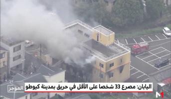 ارتفاع حصيلة ضحايا حريق استوديو للرسوم المتحركة بكيوطو اليابانية