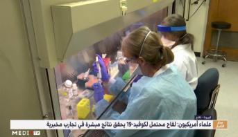علماء أمريكيون: لقاح محتمل لكوفيد-19 يحقق نتائج مُبشرة