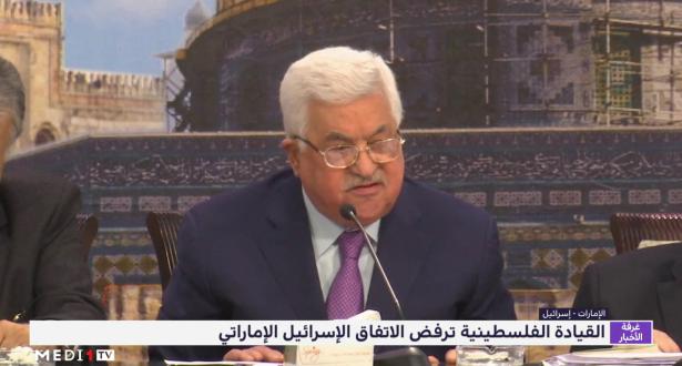 القيادة الفلسطينية ترفض الاتفاق الإسرائيلي الإماراتي