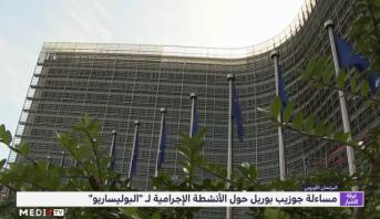 """البرلماني الأوروبي.. مساءلة جوزيب بوريل حول الأنشطة الإجرامية لـ """"البوليساريو"""""""