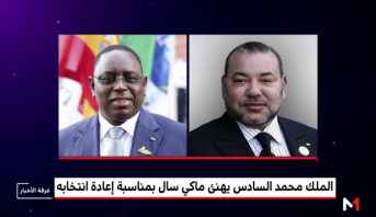 الملك محمد السادس يهنئ ماكي سال بمناسبة إعادة انتخابه رئيسا لجمهورية السنغال