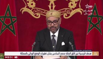 صُحف فرنسية تبرز قلق الملك محمد السادس بشأن تطورات الوضع الوبائي بالمملكة
