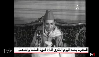 المغرب يخلد اليوم الذكرى الـ66 لثورة الملك والشعب