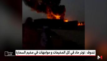 توتر حاد وأجواء مشحونة في مخيمات تندوف ومواجهات في مخيم السمارة