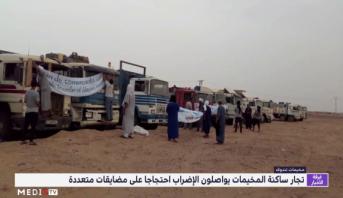 مخيمات تندوف .. تجار ساكنة المخيمات يواصلون الإضراب احتجاجا على مضايقات متعددة