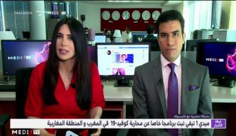 ميدي 1 تيفي تبث برنامجا خاصا عن محاربة كوفيد-19  في المغرب و المنطقة المغاربية