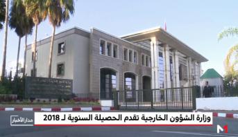 وزارة الشؤون الخارجية والتعاون الدولي تقدم الحصيلة السنوية لـ 2018