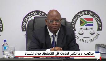 جاكوب زوما ينهي تعاونه في التحقيق حول الفساد