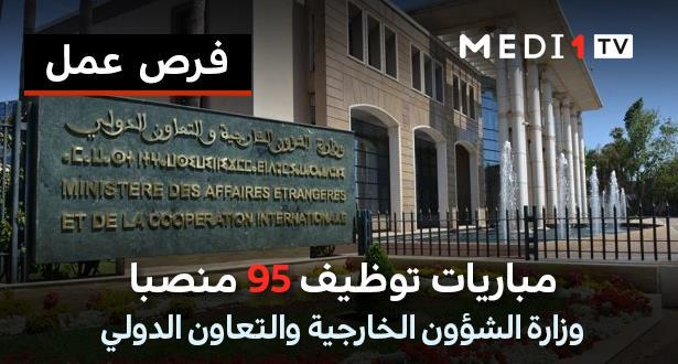 مباريات توظيف بوزارة الشؤون الخارجية والتعاون الدولي .. 95 منصبا