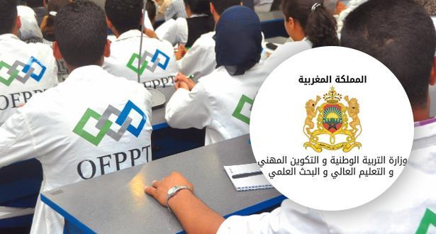 Versement des bourses d'études aux stagiaires de l'OFPPT à partir du 15 avril