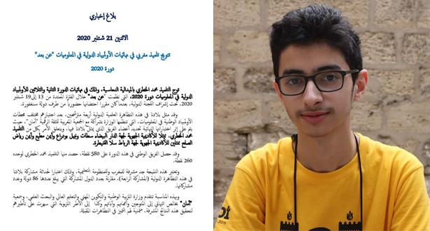 Un Marocain médaillé de bronze aux 32ème Olympiades internationales d'informatique