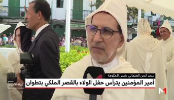 تصريح رئيس الحكومة ورئيس مجلس النواب حول الاحتفال بالذكري الـ 20 لعيد العرش