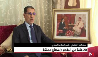 سعد الدين العثماني رئيس الحكومة المغربي : 20 سنة استثنائية في تاريخ المغرب