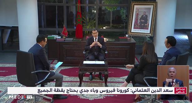 لقاء خاص مع رئيس الحكومة سعد الدين العثماني