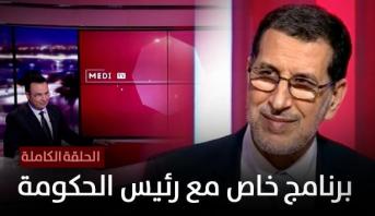 برنامج خاص : برنامج خاص مع سعد الدين العثماني