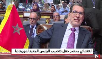 نواكشوط.. مراسم تنصيب الرئيس الموريتاني الجديد بحضور سعد الدين العثماني