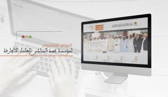 مؤسسة محمد السادس للعلماء الأفارقة تطلق موقعها على الأنترنت وتعلن عن مشروع مجلة العلماء الأفارقة